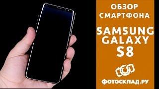 Samsung Galaxy S8 обзор от Фотосклад.ру