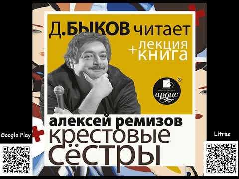 Крестовые сёстры. Алексей Ремизов + Лекция Дмитрий Быков. Русская классика