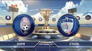 Заря - Сталь - 0:1. Обзор матча