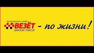 Развод и обман таксистов такси Везет Москва