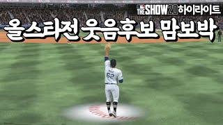 매직박의 생애 첫 올스타전- (MLB THE SHOW2…
