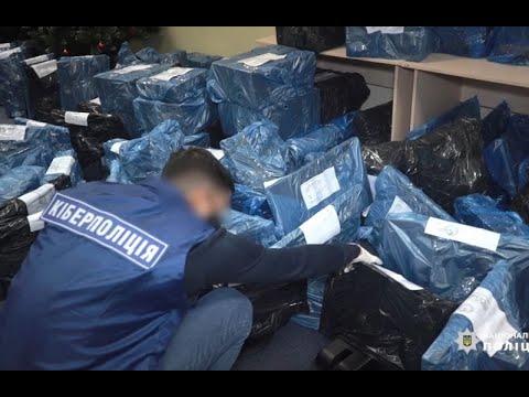 Кіберполіція викрила організаторів шахрайської схеми онлайн інвестицій