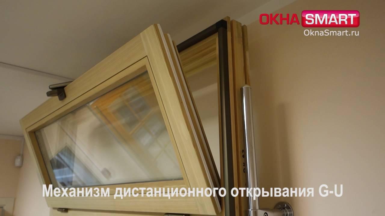 G-U механизм дистанционного открывания фрамуги | Петербург