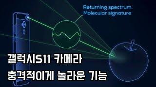 세계최초 갤럭시s11 충격적이게 놀라운기능!!