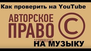 Проверить музыку на авторское право YouTube