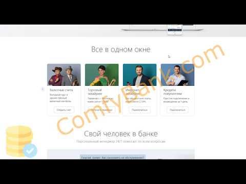 Счет ИП и ООО в Банке Тинькофф   лучший обзор от ComfyBank Com
