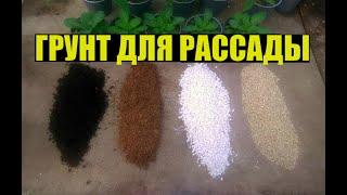 Как готовим грунт для рассады - УНИВЕРСАЛЬНЫЙ для всех растений (почти)