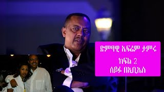 Seifu Show Interview With Ephrem Tameru Part 2