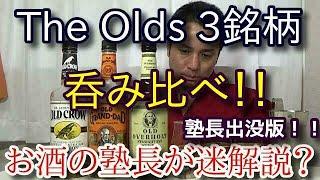 【オールド(The Olds)3銘柄 呑み比べ!!】【オールド クロウ(OLD CROW) オールド グランダッド(OLD GRAND-DAD) オールド オーバーホルト(OLD OVERHOLT)】