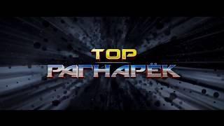 Тор 3: Рагнарёк (2017) Русский Трейлер №2