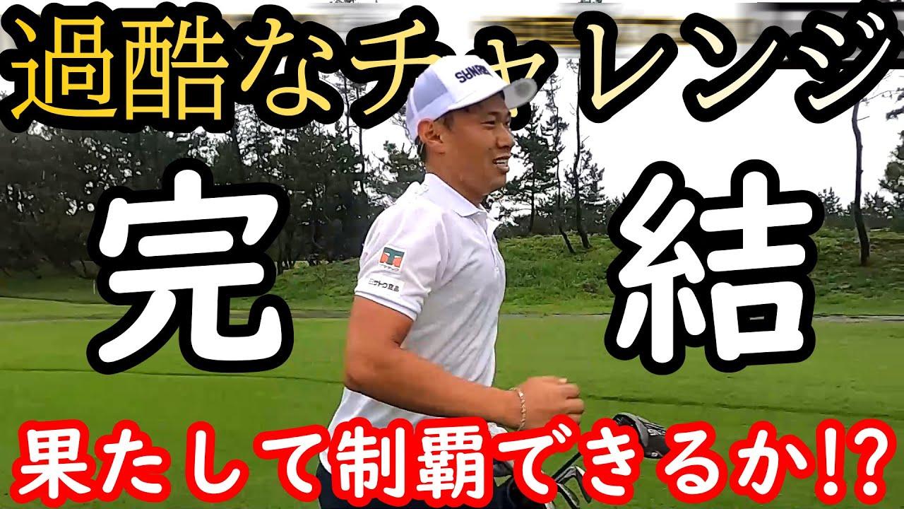 【完結】過酷な戦い…初挑戦の結果は!?スピードゴルフにチャレンジ企画