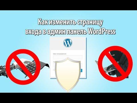 Как изменить страницу входа в админ панель WordPress