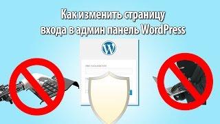 Смотреть видео  если изменил домен в wordpress