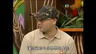TVB 放學ICU 環保生態協會 環保大使計劃(2009)