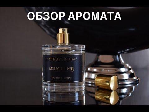 Обзор парфюма Molecule No.8 от Zarkoperfume
