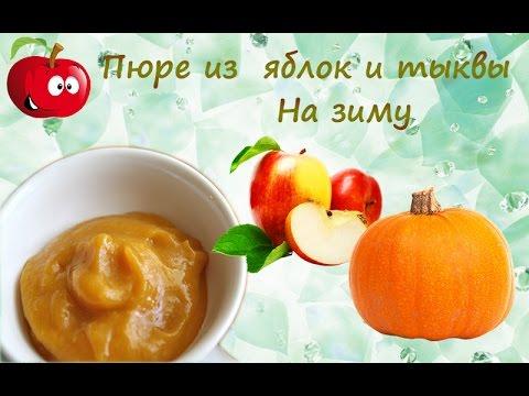 Пюре из яблок и тыквы на зиму рецепт для детей в мультиварке