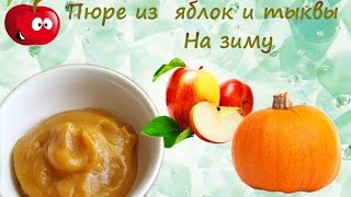 Пюре из яблок и тыквы на зиму\Лакомство для детей и взрослых