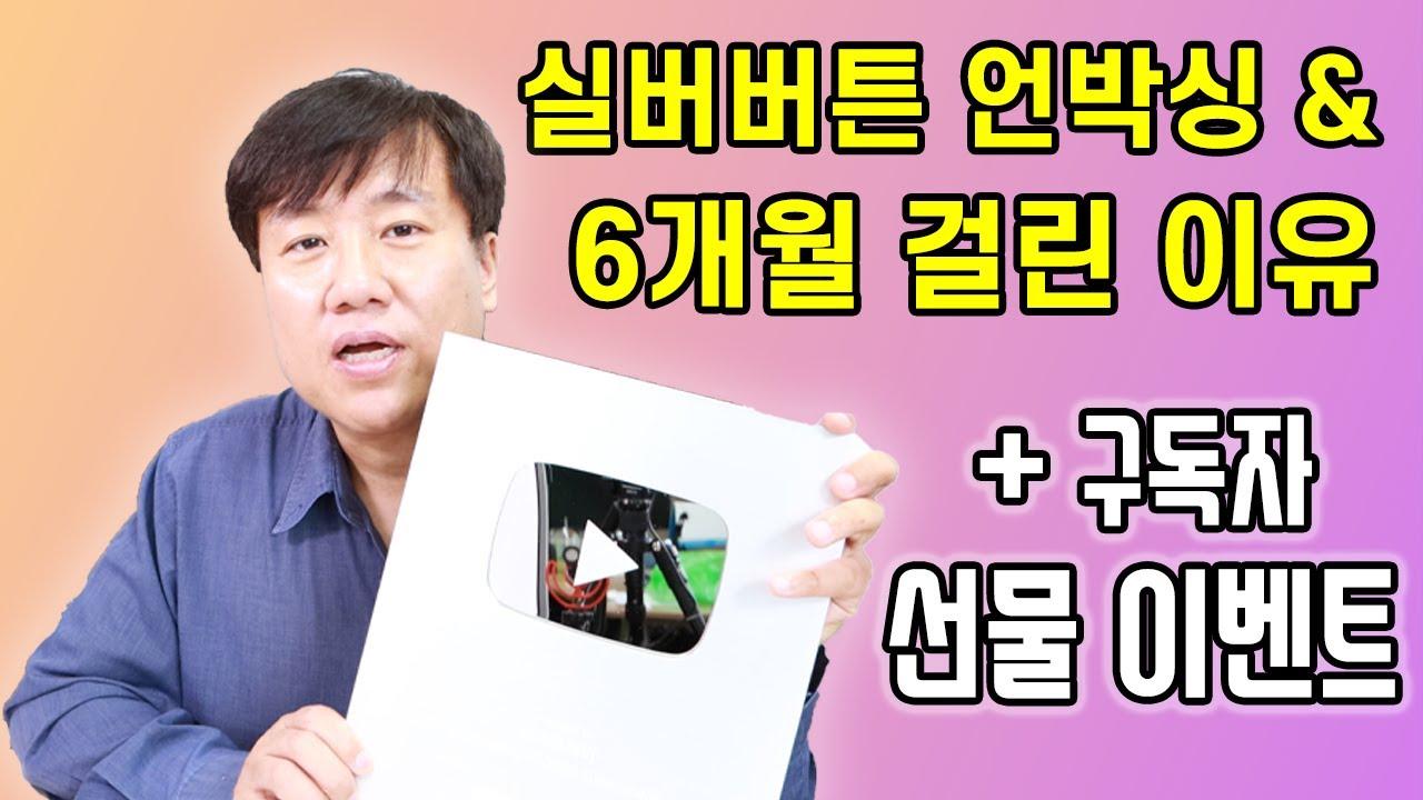실버버튼 신청절차 &  언박싱~ 구독자 선물 이벤트 !! (못 받을 번한 사연 ㅠ)