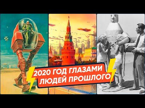 Как представляли себе 2020 год люди прошлого?