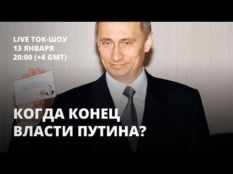 Когда конец власти Путина? Ток-шоу