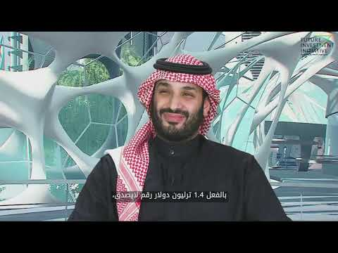 Full interview with Saudi Arabia's Crown Prince Mohammed Bin Salman at the FII summit in Riyadh.