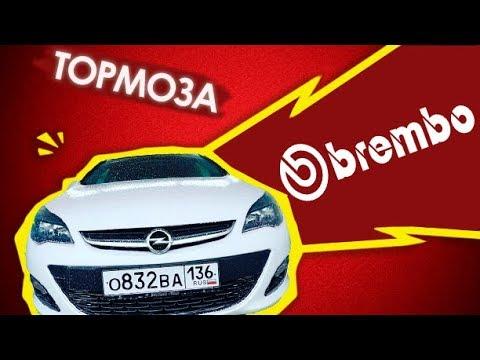Brembo тормоза на Opel Astra j/Brembo brakes on Opel Astra J