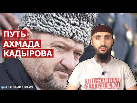 Путь Ахмата Кадырова,