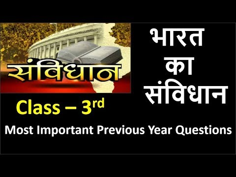 Polity Class 3rd- Part 1 (Article 1-4) in Hindi