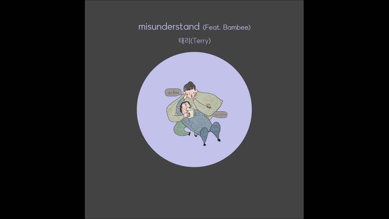 태리(Terry) - misunderstand(Feat.Bambee) (Full Audio)