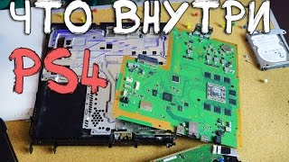 видео: Что внутри PS4 ?