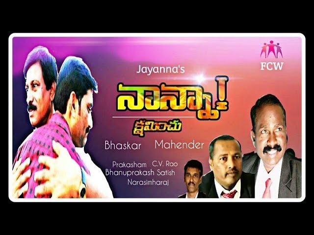 Nanna Kshaminchu - Telugu short film | A film by FCW