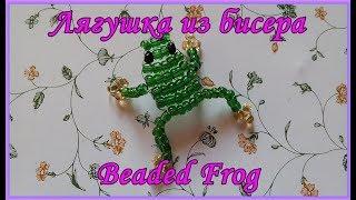 Бисероплетение - Лягушка из бисера / DIY Beaded Frog