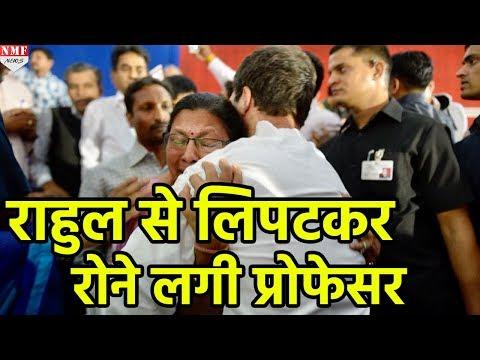 Gujarat Election में जब Rahul Gandhi के गले से लिपटकर रोने लगीं Lady Professor