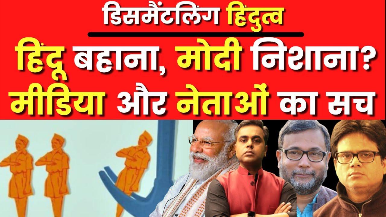Dismantling Hindutva : हिंदू बहाना, मोदी निशाना? मीडिया और नेताओं का घिनौना सच | Sushant Sinha