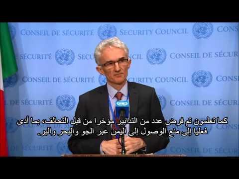 الأمم المتحدة تحذر من حدوث مجاعة في اليمن إذا لم يتم فتح معابره