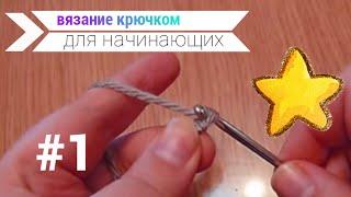 Вязание крючком для начинающих. Урок 1. Начало вязания, набор петель
