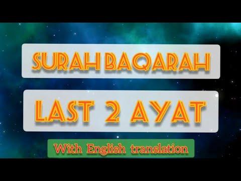Surah Baqarah Last 2 Ayat - with English Translation - Original Recitation by Zaid