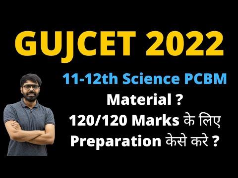 GUJCET 2021 की तैयारी किस तरह से करे? Material? GUJCET मे 120/120 Marks लाना आसान है | 11-12 Science