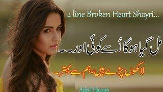 Heart touching 2 line sad poetrylbroken heart poetryl sad love poetrylAdeell2 line sad poetry