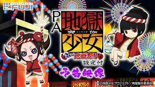 【公式】PA地獄少女宵伽きくりの地獄祭り設定付予告