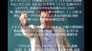 俳優、佐藤隆太(35)が、来年1月スタートのフジテレビ系「ナオミと...