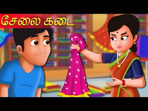 சேலை கடை | Greedy Saree Seller Story | Tamil Moral Stories |  Story Tamil | Tamil Stories For Kids
