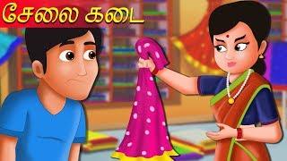 சேலை கடை | Greedy Saree Seller Story | Tamil Moral Stories |  Story Tamil | Tamil Stories for Kids