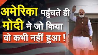 अमेरिका पहुंचते ही मोदी ने जो किया वो कभी नहीं हुआ ! | Modi In America
