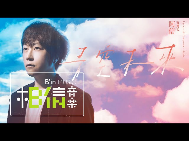 五月天 阿信  [ 青空未來 Future ]  Official Music Video