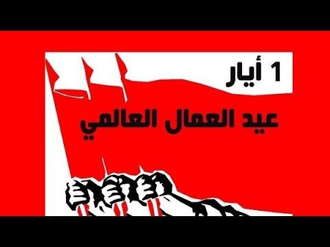 امسية مكتب اعلام الحزب الشيوعي العراقي في الخارج بمناسبة عيد العمال  - 17:58-2021 / 5 / 11