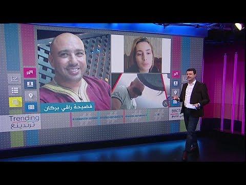 بي_بي_سي_ترندينغ:  فضيحة فيديوهات جنسية تهز المغرب بطلها راق شرعي  - نشر قبل 49 دقيقة