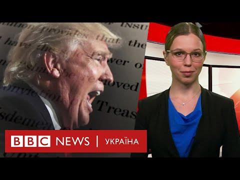 Як другий імпічмент Трампа нагадав американцям про Україну. Випуск новин 14.01.2021