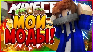СЛИВАЮ МОДЫ Minecraft Sky Wars Mini Game