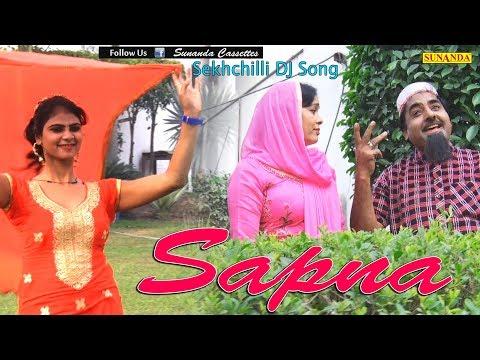New Haryanvi Song || सपना || Sekh chilli Dj New Video ||  शेखचिल्ली की सेटिंग